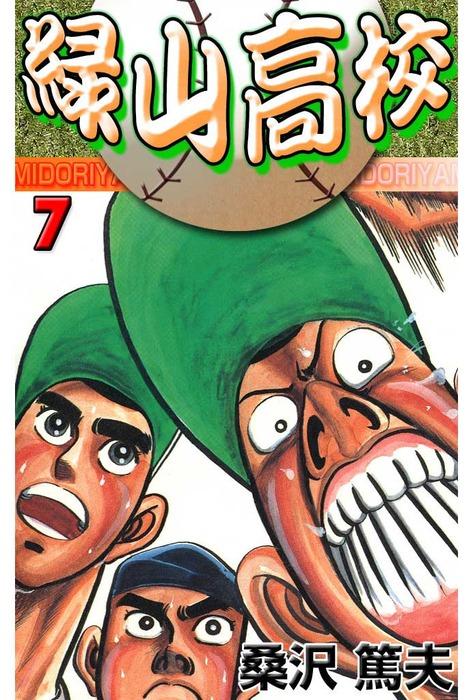 緑山高校7-電子書籍-拡大画像