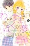 わがまま姫とぼくの恋-電子書籍