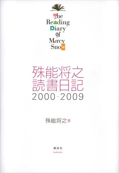 殊能将之 読書日記 2000-2009 The Reading Diary of Mercy Snow-電子書籍-拡大画像