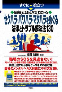 図解とQ&Aでわかる セクハラ・パワハラ・マタハラをめぐる法律とトラブル解決法130-電子書籍