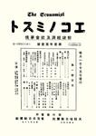 週刊エコノミスト 創刊号-電子書籍