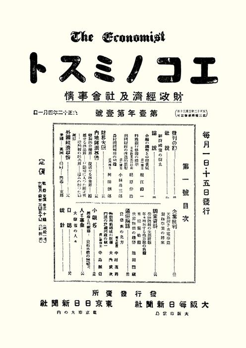 週刊エコノミスト 創刊号拡大写真
