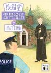 地獄堂霊界通信(7)-電子書籍