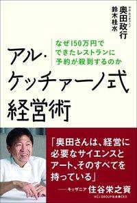 アル・ケッチァーノ式経営術-電子書籍
