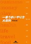 「一番うまいやり方」大百科-電子書籍