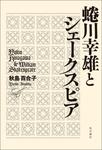 蜷川幸雄とシェークスピア-電子書籍