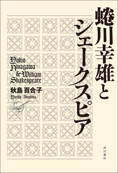 蜷川幸雄とシェークスピア拡大写真