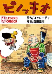 ピノッキオ-電子書籍