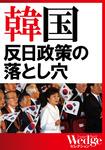 韓国 反日政策の落とし穴(WEDGEセレクション No.30)-電子書籍