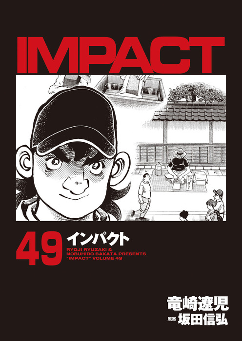 インパクト 49-電子書籍-拡大画像