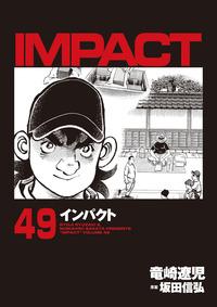 インパクト 49