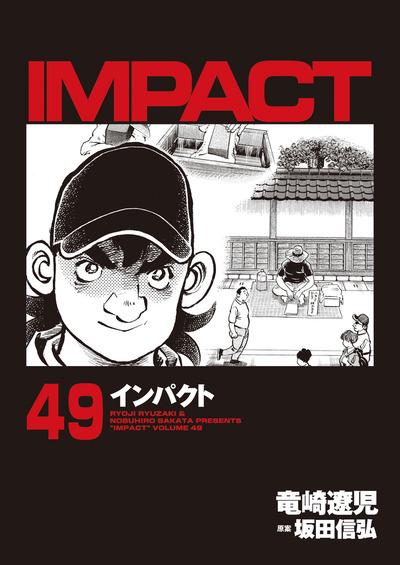 インパクト 49-電子書籍