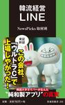 韓流経営 LINE-電子書籍