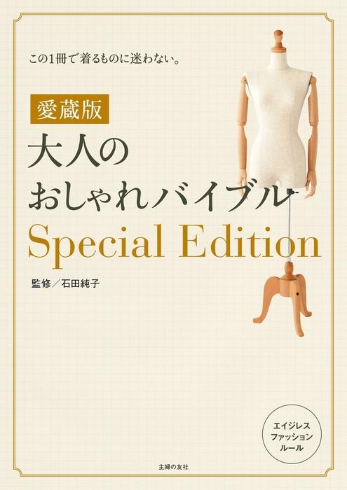 愛蔵版 大人のおしゃれバイブルSpecial Edition-電子書籍-拡大画像