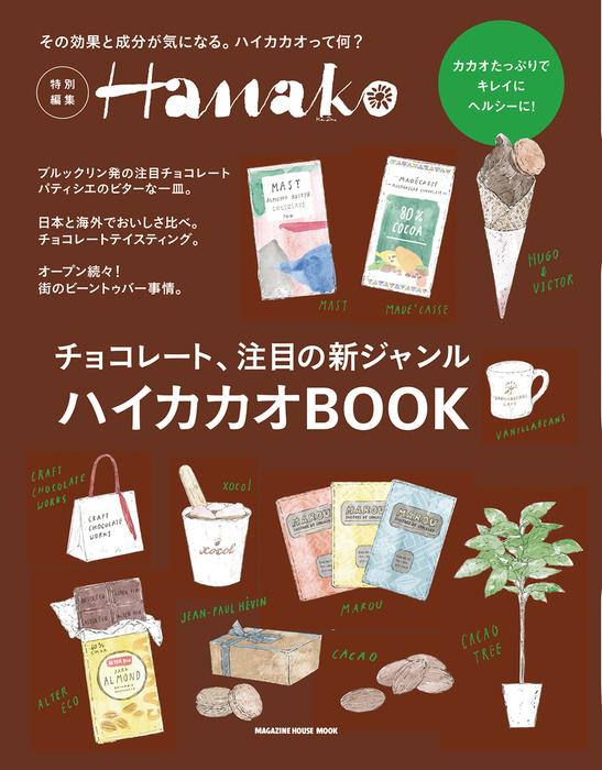 Hanako特別編集 ハイカカオBOOK拡大写真