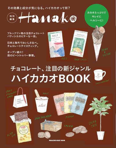 Hanako特別編集 ハイカカオBOOK-電子書籍