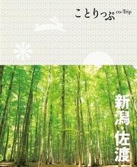 ことりっぷ 新潟・佐渡-電子書籍