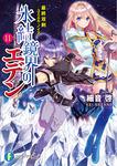 氷結鏡界のエデン11 最終双剣―ユミエル・ノイズ―-電子書籍