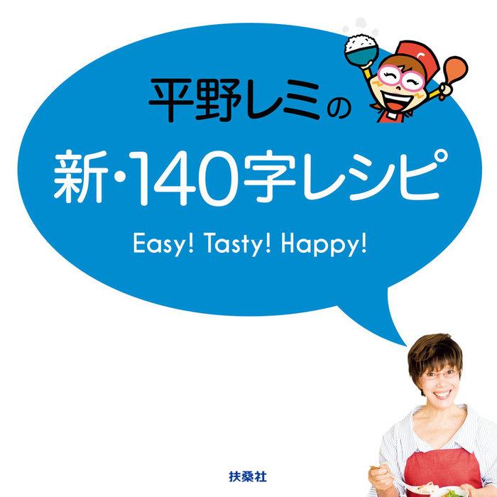 平野レミの新・140字レシピ拡大写真