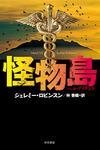 怪物島-ヘル・アイランド--電子書籍