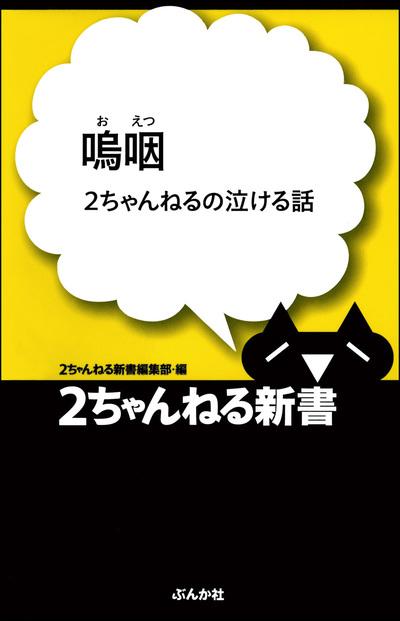 嗚咽―2ちゃんねるの泣ける話-電子書籍