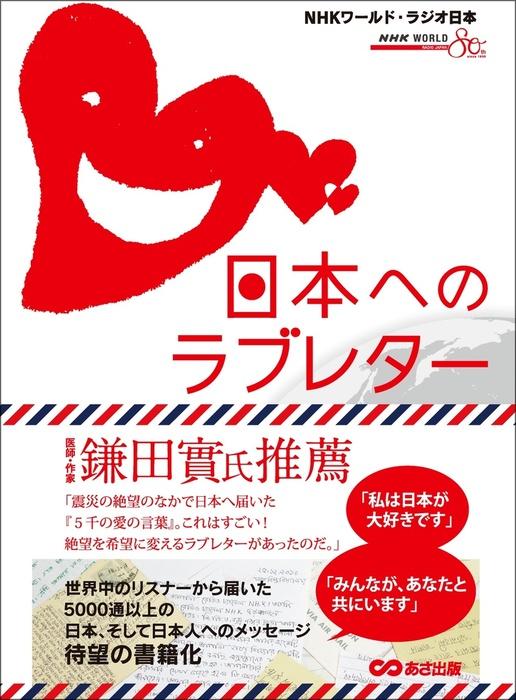 日本へのラブレター ~世界から届いた5000通のメッセージ拡大写真