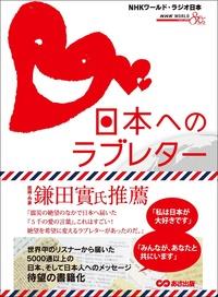 日本へのラブレター ~世界から届いた5000通のメッセージ-電子書籍