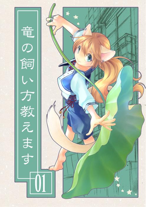 竜の飼い方教えます01-電子書籍-拡大画像
