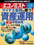 週刊エコノミスト (シュウカンエコノミスト) 2016年04月26日号-電子書籍