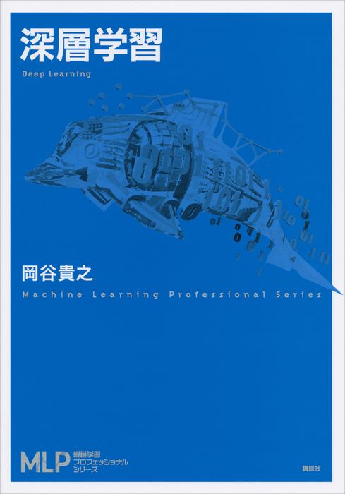 深層学習-電子書籍-拡大画像