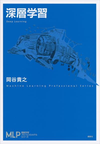 深層学習-電子書籍