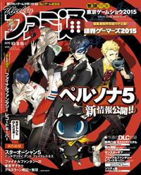 週刊ファミ通 2015年10月8・15日合併号
