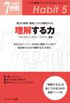 「7つの習慣」 第五の習慣:理解してから理解される 理解する力-電子書籍