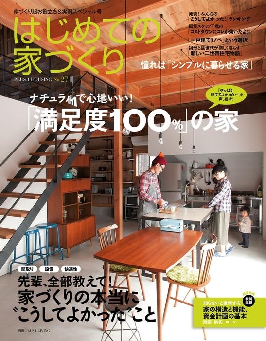 はじめての家づくり No.27-電子書籍-拡大画像