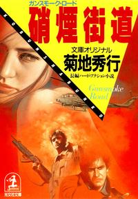 硝煙街道(ガンスモーク・ロード)