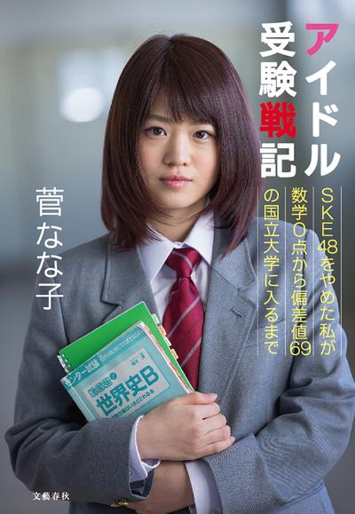 アイドル受験戦記 SKE48をやめた私が数学0点から偏差値69の国立大学に入るまで-電子書籍