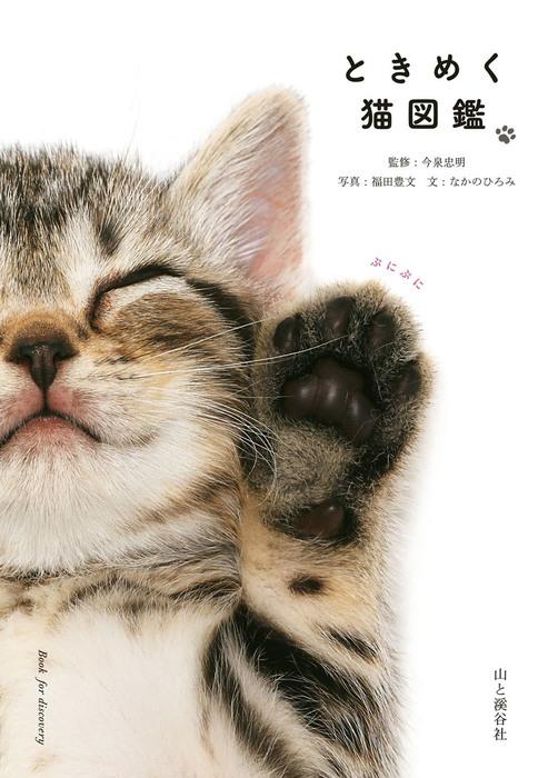 ときめく猫図鑑-電子書籍-拡大画像