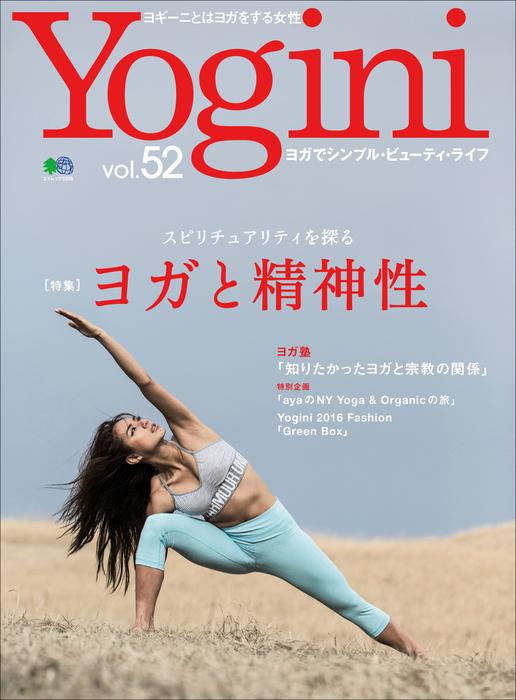 Yogini(ヨギーニ) Vol.52拡大写真