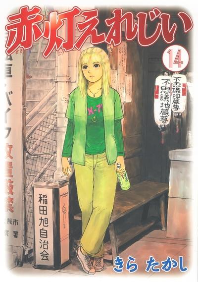 赤灯えれじい(14)-電子書籍