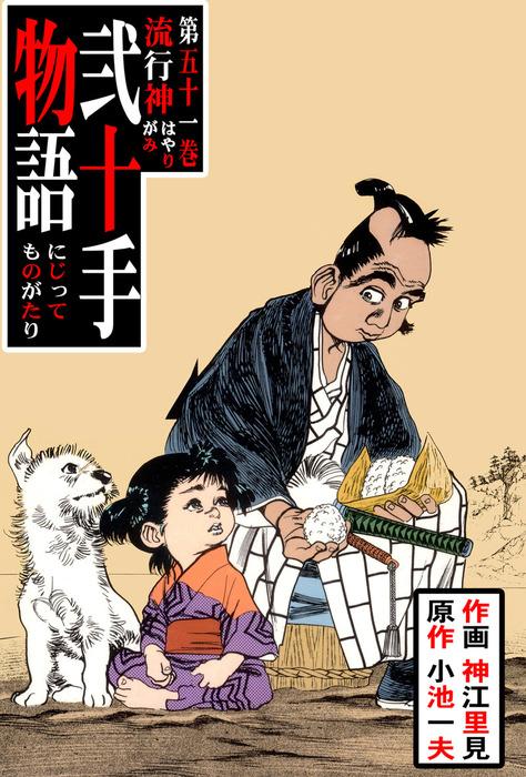 弐十手物語(51)拡大写真