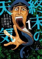 「終末の天気(ヤングマガジン)」シリーズ