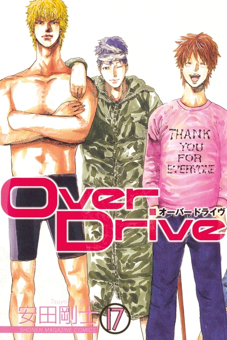 Over Drive(17)-電子書籍-拡大画像