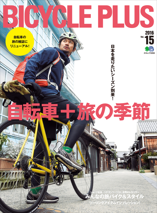 BICYCLE PLUS Vol.15拡大写真
