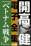 開高 健 電子全集7 小説家の一生を決定づけたベトナム戦争-電子書籍