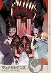 ディノ・サピエンス(2)-電子書籍