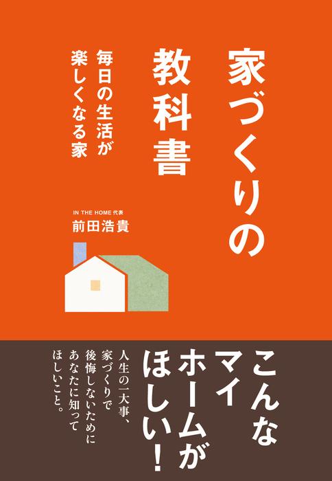 家づくりの教科書拡大写真