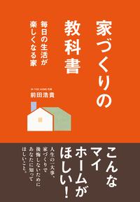 家づくりの教科書-電子書籍