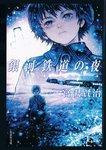 【語注付】銀河鉄道の夜-電子書籍