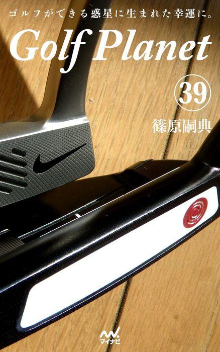 ゴルフプラネット 第39巻 14本のクラブを読んで使いこなす-電子書籍-拡大画像