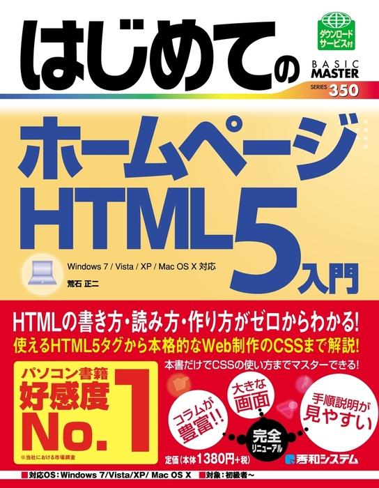 はじめてのホームページ HTML5入門拡大写真